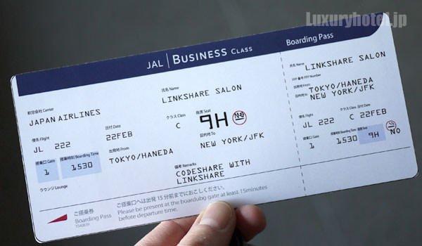 JAL見学会 機内食試食用チケット