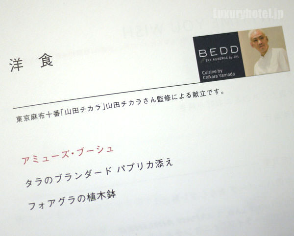 JAL見学会 国際線ビジネスクラス機内食BEDD 洋食 山田チカラシェフ