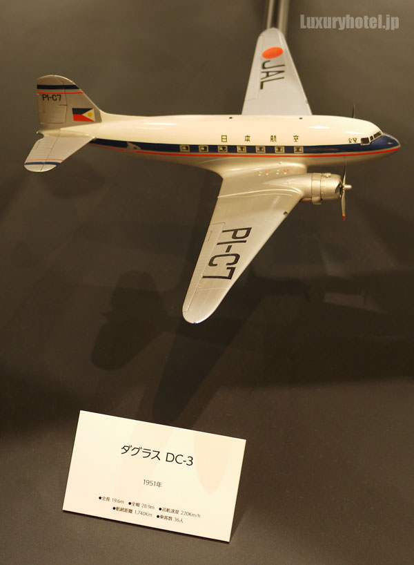 JAL SKY MUSEUM 1951年 ダグラスDC-3