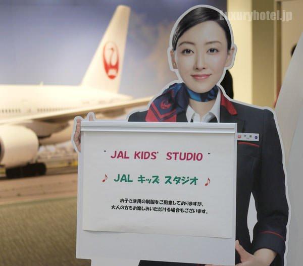 JAL 「SKY MUSEUM」 制服体験エリア キッズスタジオでコスプレできる
