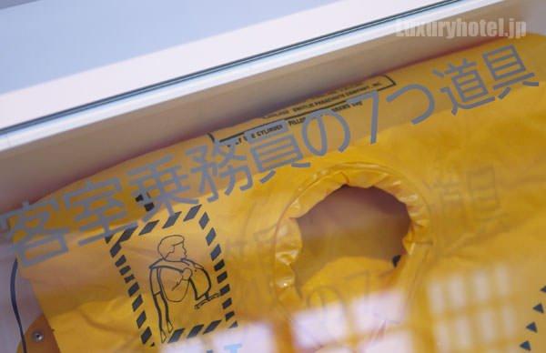 JAL 「SKY MUSEUM」 仕事紹介エリア 救命道具