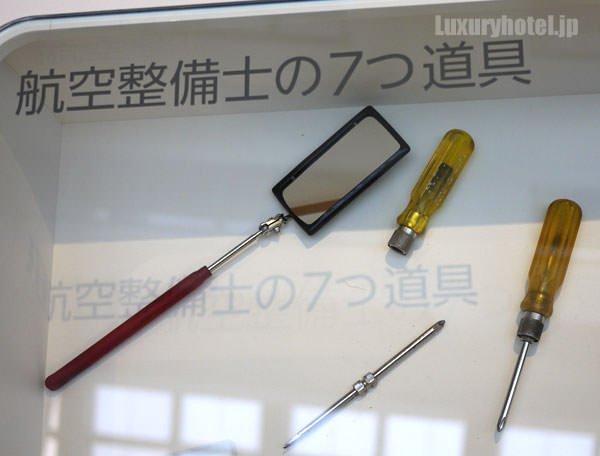 JAL 「SKY MUSEUM」 仕事紹介エリア 航空整備士の7つ道具