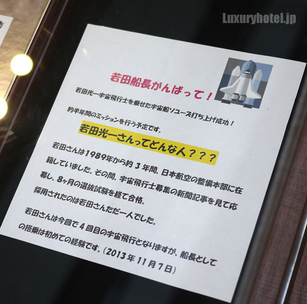 JAL 「SKY MUSEUM」 仕事紹介エリア 宇宙飛行士若田さんの展示