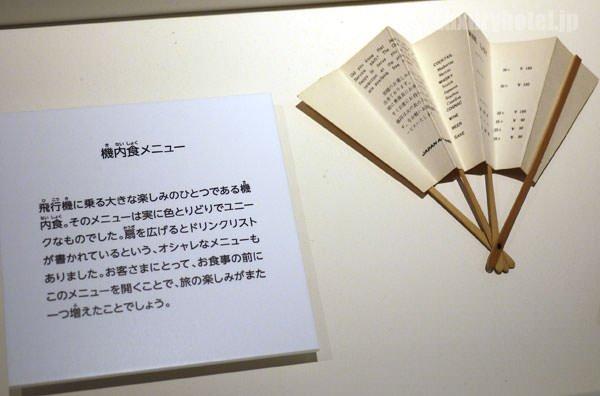 JAL SKY MUSEUM 扇子に書かれた機内食メニュー