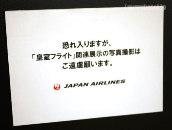 JAL SKY MUSEUM 皇室フライトは撮影禁止です