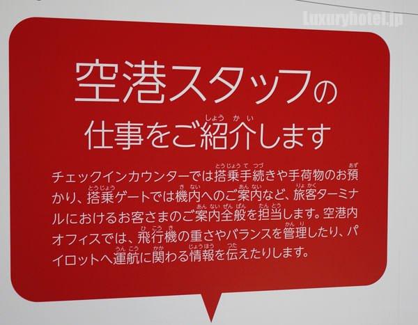 JAL 「SKY MUSEUM」 仕事紹介エリア 空港スタッフの仕事