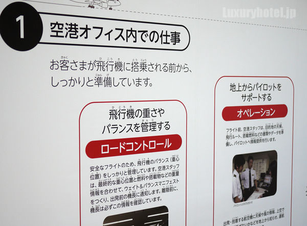 JAL 「SKY MUSEUM」 仕事紹介エリア 空港スタッフ オフィス内ので仕事