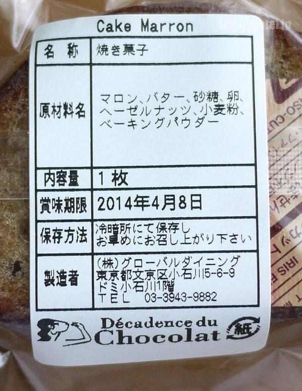 ヒルトン東京のケークマロン 原材料と賞味期限