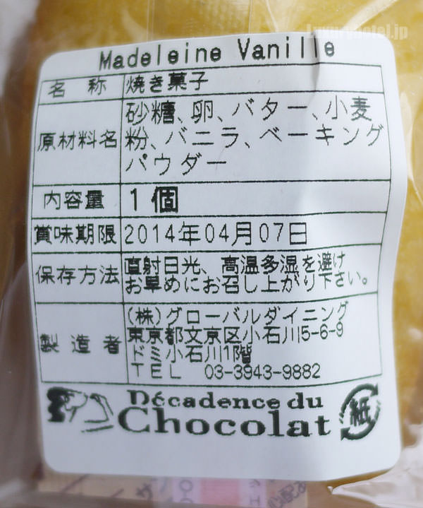 ヒルトン東京のマドレーヌ ヴァニーユ 原材料と賞味期限