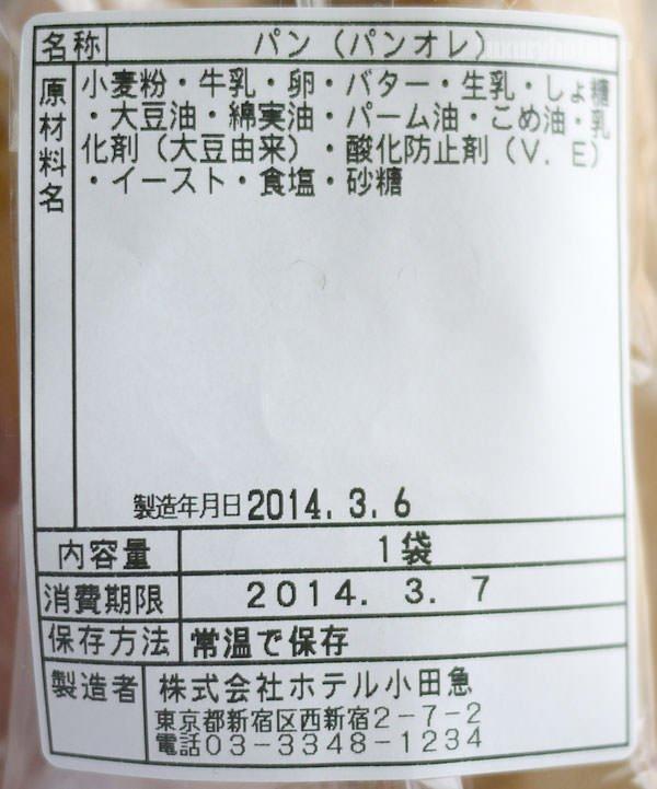ハイアット リージェンシー 東京 パン オレ 原材料と消費期限