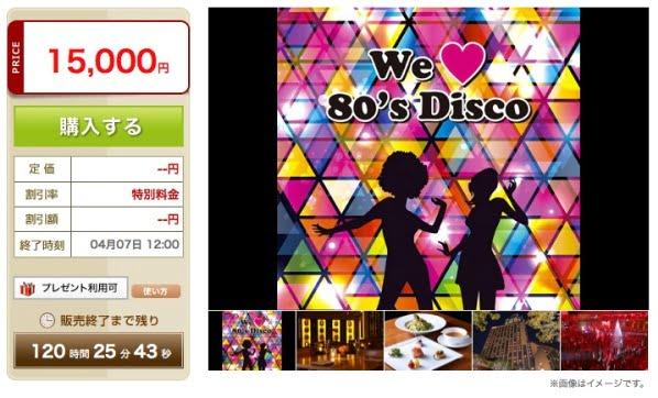 グランド ハイアット 東京 WE LOVE 80S DISCO