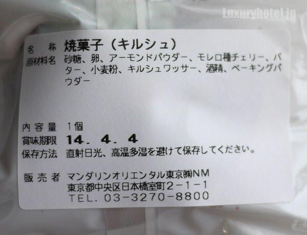 マンダリン オリエンタル 東京 グルメショップ チェリーのキルシュ 原材料と賞味期限