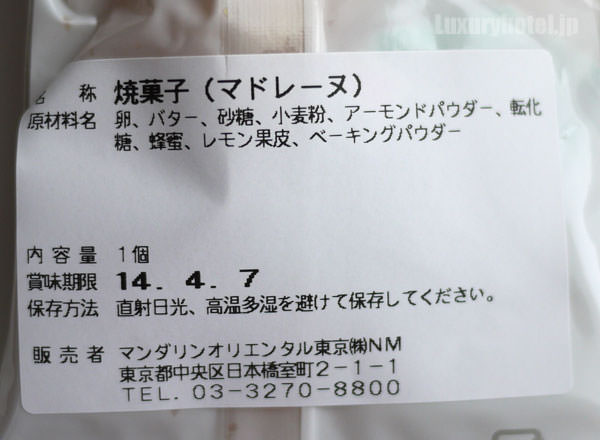 マンダリン オリエンタル 東京 グルメショップのマドレーヌ 原材料と賞味期限