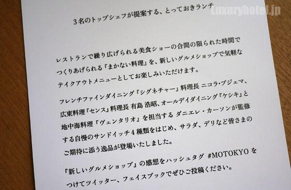 マンダリン オリエンタル 東京 チラシの裏にサンドイッチの解説