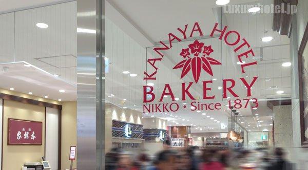 金谷ホテルベーカリー 上野松坂屋店 タイトル画像