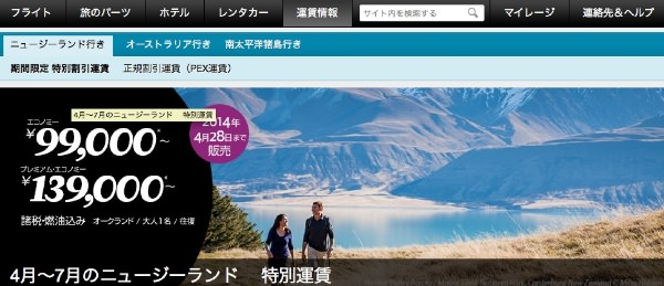 ニュージーランド航空セール タイトル画像