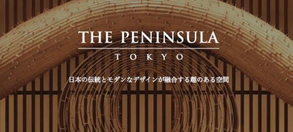 ザ・ペニンシュラ東京公式サイト画像