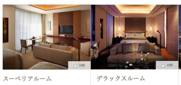 ザ・ペニンシュラ東京 客室比較機能