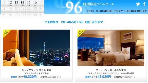 一休.com タイムセール画像
