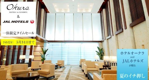 ホテルオークラ JALホテルズ タイムセール