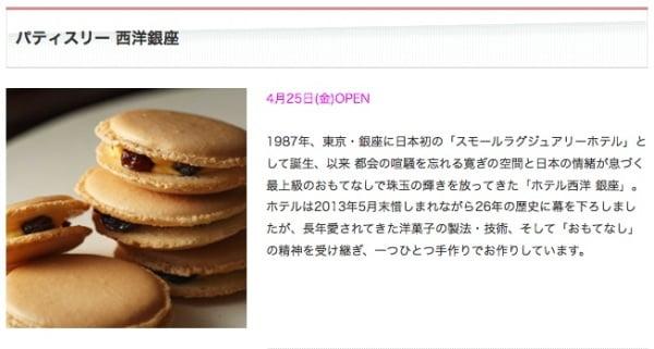 ホテル西洋銀座 松屋銀座画像