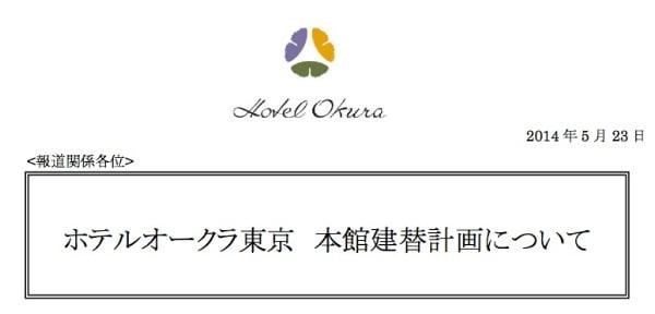 ホテルオークラ東京 建て替え計画画像