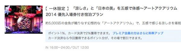 マンダリン オリエンタル 東京 夏のプラン画像
