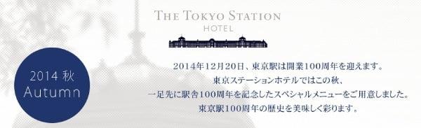 東京ステーションホテル 東京駅100周年記念プラン 画像