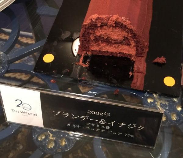 ウェスティンホテル東京 開業20周年の20メートルのケーキ ブランデー&いちじく
