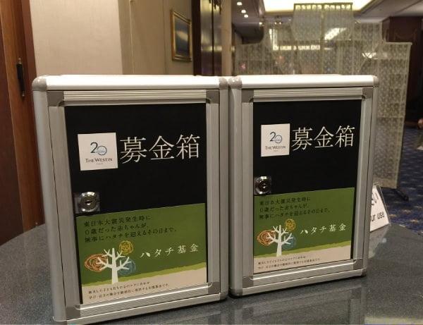 ウェスティンホテル東京 開業20周年 チャリティー募金箱