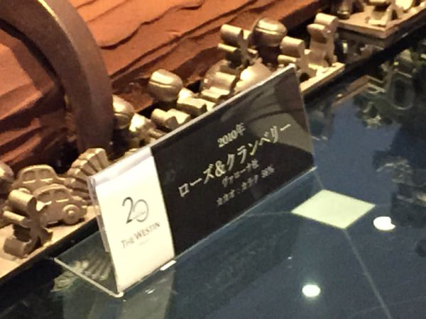 ウェスティンホテル東京 開業20周年の20メートルのケーキ ローズ&クランベリー
