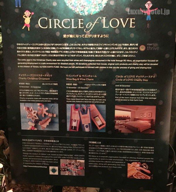 グランド ハイアット 東京 Circle of Love