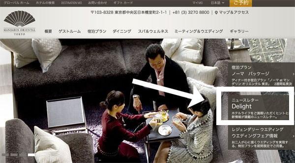 マンダリン オリエンタル 東京 Delight 公式サイトからダウンロードできる