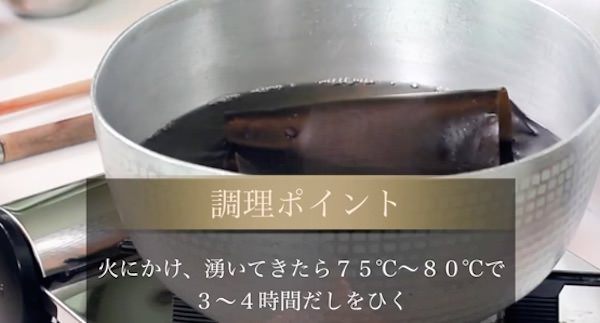 コンラッド東京 出汁の取り方 昆布は3時間以上煮込む
