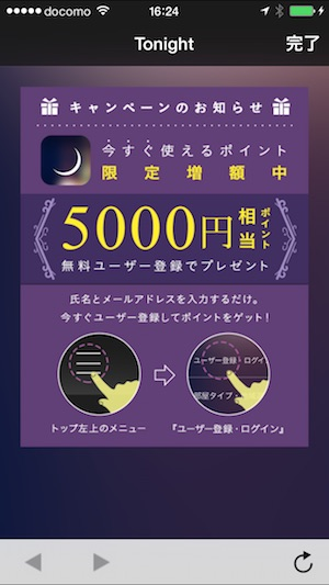 Tonight 登録すると5000円分もらえます