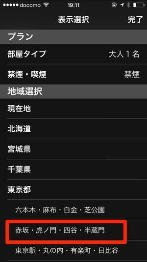 ホテル条件選択画面で「赤坂・虎ノ門・四谷・半蔵門」地域を選択