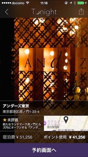 アンダーズ 東京 ホテル概要画面