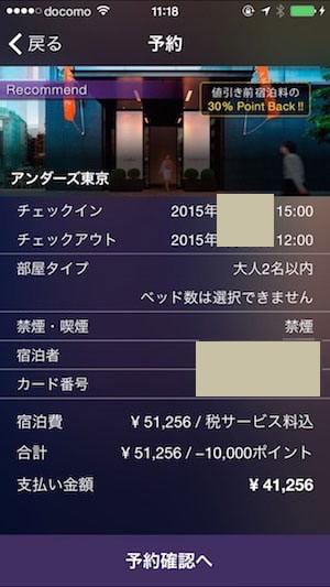 予約の詳細確認画面