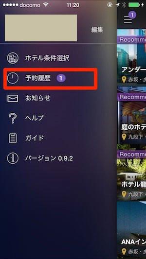 Tonightアプリ 予約履歴