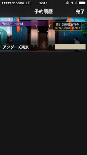 予約履歴内のアンダーズ 東京