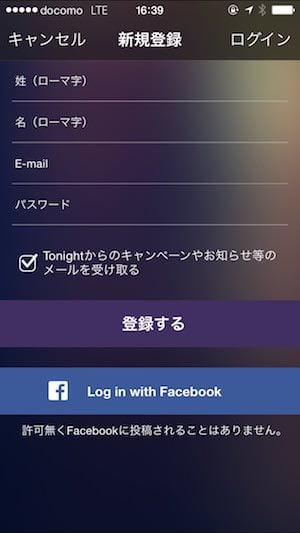 Tonightの個人情報入力画面とFacebookでログインボタン