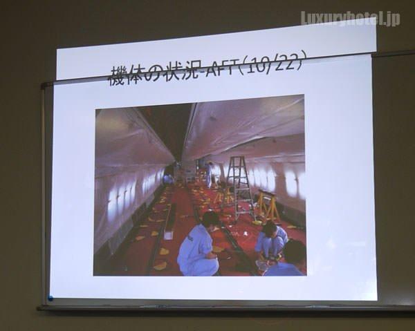 JAL SKY SUITE 767 制作スライド1