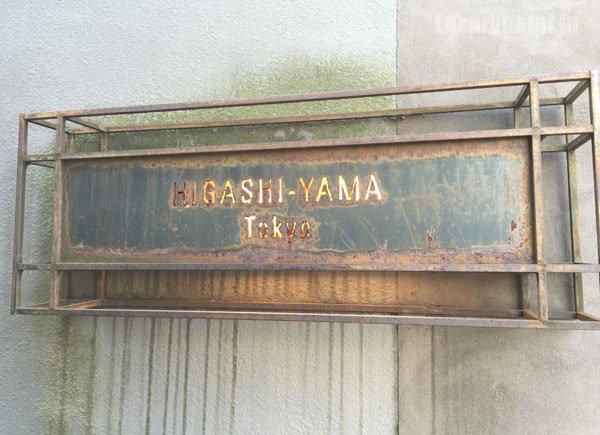 「HIGASHI-YAMA Tokyo」入り口の看板