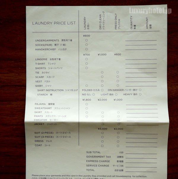 アンダーズ 東京 クリーニング価格表