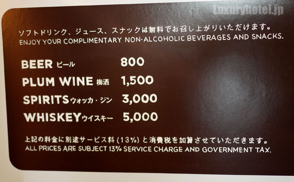 冷蔵庫の飲み物 価格表