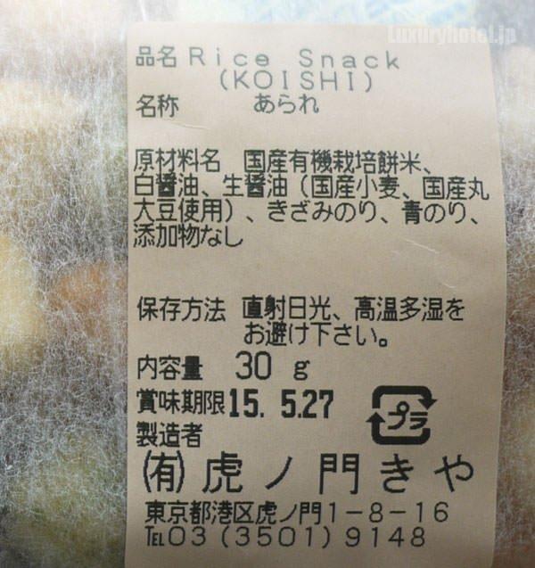 あられはアンダーズ 東京近くにある「虎ノ門きや」のあられ