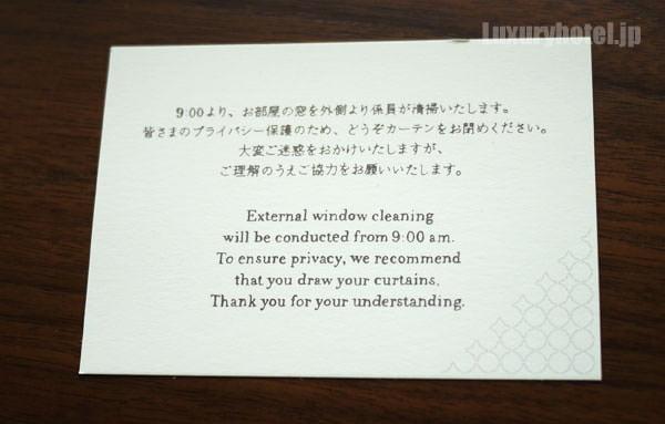 窓掃除がある旨の注意書き