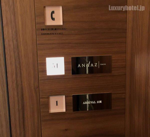 エレベーターは1Fから51Fのレセプションまで直通
