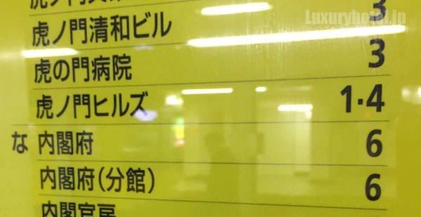 銀座線虎ノ門駅 出口案内
