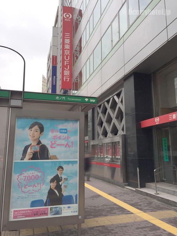 虎ノ門駅4番出口の景色